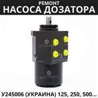 Ремонт насоса дозатора У245006 (Украина) 125, 250, 500, 1000 | МТЗ, ЮМЗ, ХТЗ, Т-150, К-700