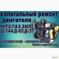 Ремонт двигателя Д-240-245, Д-65, Д-37, Д-144, ЗИЛ-130-131, Газ-53, 52