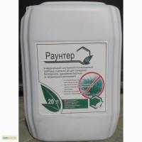 Раунтер (Раундап) гербицид 100 грн/л