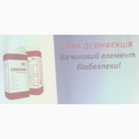 Суха дезінфекція - Важливий елемент біобезпеки. Кліносан та Йодоклін від виробника ЗВК