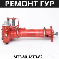 Ремонт ГУР (рулевая колонка) МТЗ   72-3400015