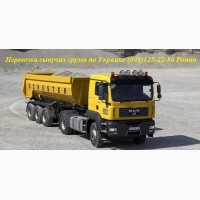 Перевозка удобрений, фосфогипс, карбамид, сыпучих грузов по Украине