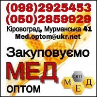 Закуповуємо мед. Олександрівка, Новомиргород, Мала Виска Кіровоградська обл
