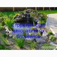 Водные декоративные объекты