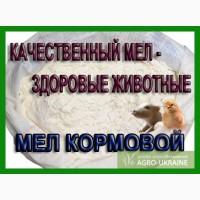 Мел в Комбикорма и премиксы для всех видов животных, птицы, кроликов
