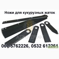 Ножи жатки кукурузной