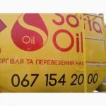 Продам дизельное топливо, бензин всех марок