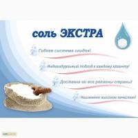 Соль пищевая, поваренная, выпаренная, мелкокристаллическая, марки Экстра, Славянск
