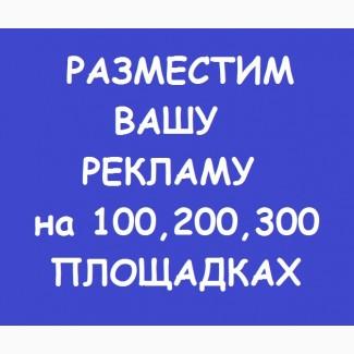 Ручное размещение объявлений на досках Днепр. Рассылка объявлений на доски