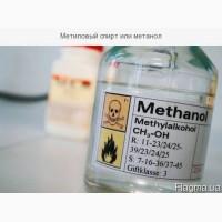 Метиловый спирт (метанол)