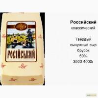 Сыр Российский(брус)