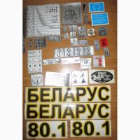 МТЗ наклейки (повний комплект в кабіну, на капот трактора МТЗ)ОРИГІНАЛ