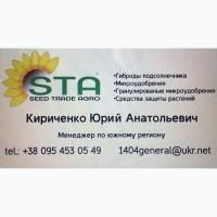 Гібриди соняшника. Сербской селекції. Технологія CLEARFIELD/SUMO