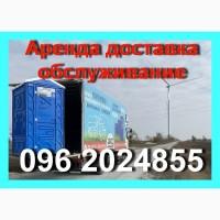 2021* Аренда биотуалетов от 1 дня. Днепр - Каменское - Кривой Рог- Новомосковск