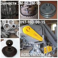 Запчасти на зернометатель ЗМ-60, ЗМ-90