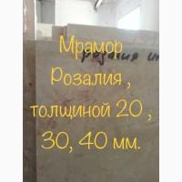 Мрамор - заказать со склада в Киеве