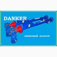 Дозатор шнековый Danker