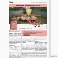 Готовий комбікорм для курчат-бройлерів Німецько-Польської фірми САНО