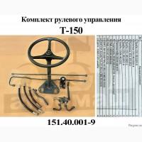 Комплект переоборудования Т-150К насосом дозатором (гидроруль вместо ГУРа)
