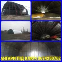 Будівництво Ангарів під КЛЮЧ