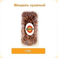 Миндаль 120 грамм