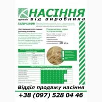 Від виробника - Насіння, ярий ячмінь Галичанин, еліта та 1 репродукція с документами