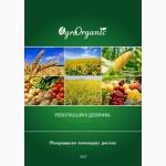 Органічні добрива «АГРО-ОРГАНІК» у мішках (гранула) 1 тонна