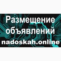 Ручная Рассылка Рекламных Объявлений на топ доски Украины