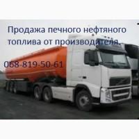 Продам печное топливо нефтяное