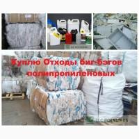 Закупаем отходы флакона пнд, канистры HDPE, стрейч ПВД, отходы биг-бэга. Дробленку ПЭНД