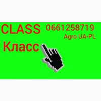 Запчасті Прес Підбирача CLASS Класс