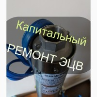 Капитальный РЕМОНТ ЭЦВ 10, ЭЦВ 12    ЗАКАЗАТЬ запчасти к глубинным насосам