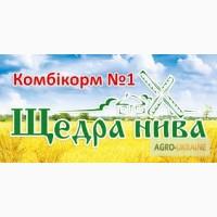 Продаж комбікорму по ціні виробника ТМЩедра нива та ТМ Пан Курчак