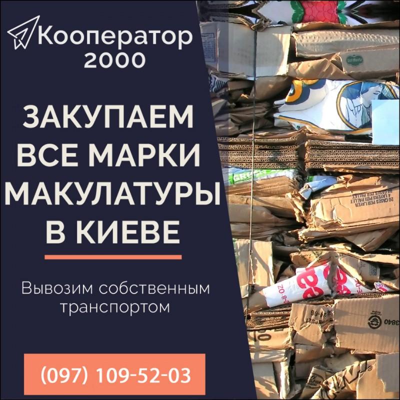 Макулатура стоимость украина макулатуру в астане
