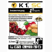 Продам инсектицид К1 2, 5 мл (аналог Калипсо)