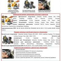Ремонт та обслуговування тракторiв, та другоі техніки