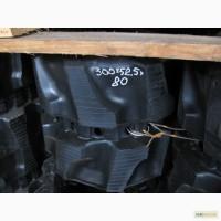Резиновые гусеницы на мини экскаватор Kubota, JCB 300 52, 5 80