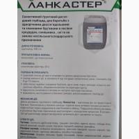 Ланкастер почвенный гербицид продам