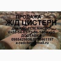 Продажа ж/д цистерн 38-140м.куб