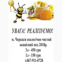 Екологічно чистий акацієвий мед 2018р