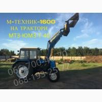 Погрузчик фронтальный быстросъемный М-Техник1600