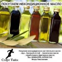 Закуповуємо технічну рослинну олію від 1 тонни