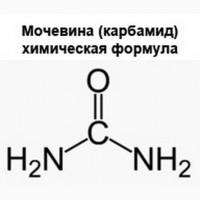 Сечовина Карбамид Мочевина Химическое сырьё Удобрение Опт.Доставка