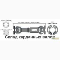 Вал карданный КрАЗ среднего моста, запчасти КрАЗ