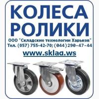 Колеса для тележек, колесо для тачки, колеса для роклы, колесо полиамидное, полиуретан
