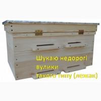 Куплю улья-лежаки б/у в Винницкой области, по хорошей цене