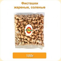 Фисташки жареные соленые 100 грамм