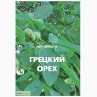 Книга з вирощування грецького горіха