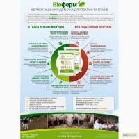 Революция в сельском хозяйстве. Ферментационная подстилка для животных и птиц Биоферм
