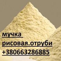 Продам рисовые отруби мучку рисовую